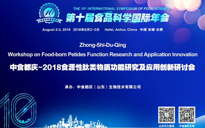 """The 10th International Conference on Food Science China Food Duqing 2018 Food-Derived Peptide Functional Research and Application Innovation Seminar"" was successfully held in Hefei, Anhui, with complete success"