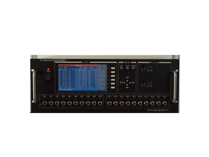 ZC1681B-M 电机寿命试验仪