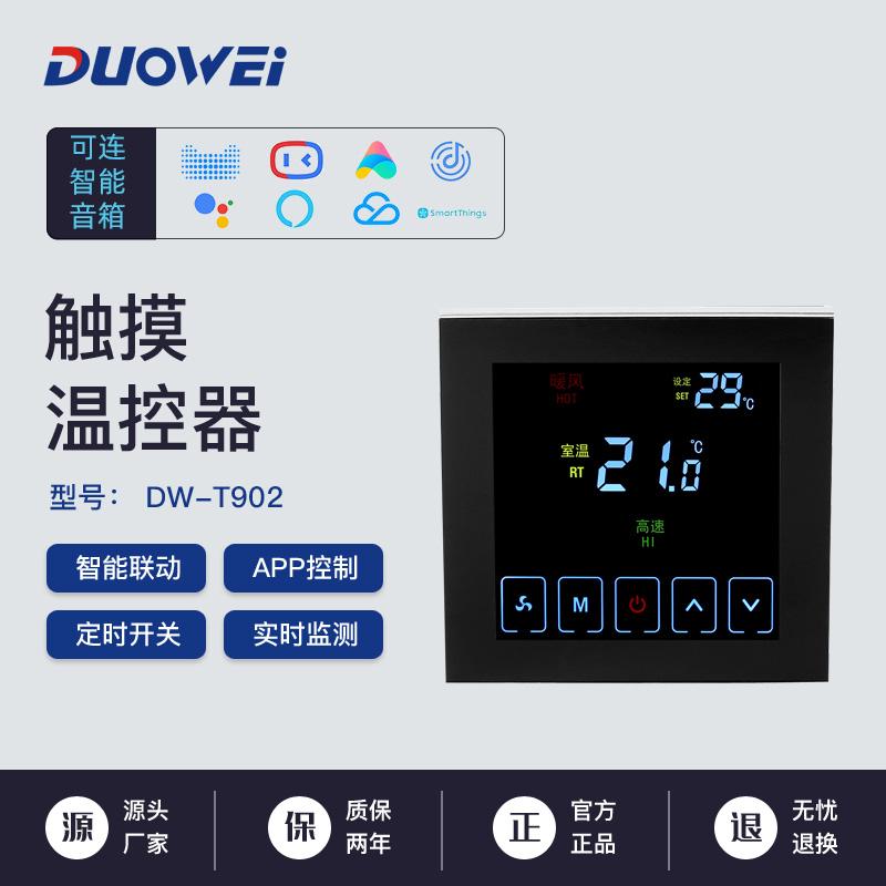 DW-T902