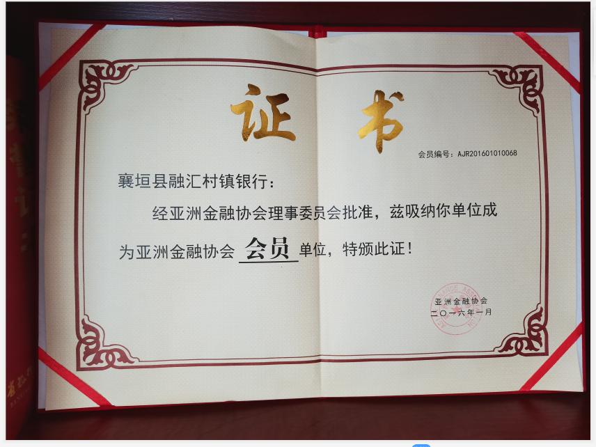 2016年1月 榮獲亞洲金融協會會員單位榮譽證書.jpg