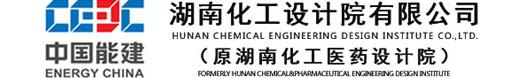 湖南化工設計院有限公司