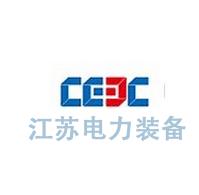 江蘇電力裝備有限公司