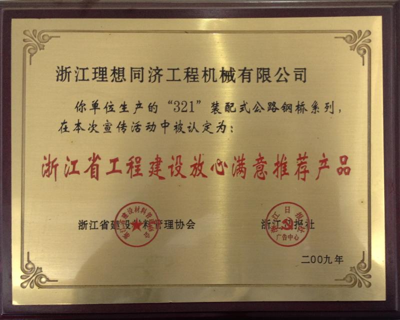 浙江省工程建設放心滿意推薦產品