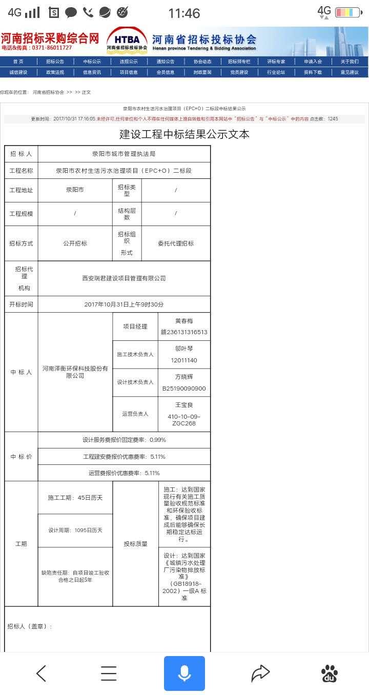 滎陽市農村汙水治理項目中標公示
