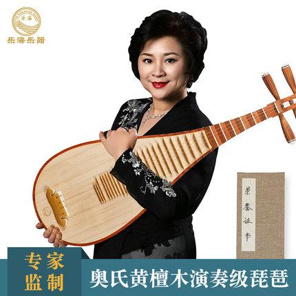 樂海專業演奏琵琶樂器收藏級酸枝木琵琶 楊靖監制鑒定款帶證書