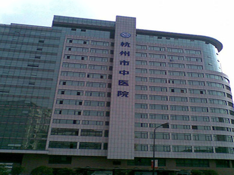 杭州市中醫院