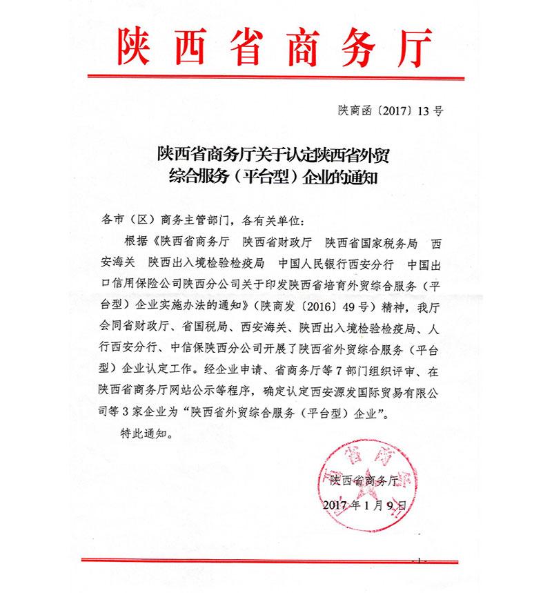 陜西省外貿綜合服務(平臺)型企業