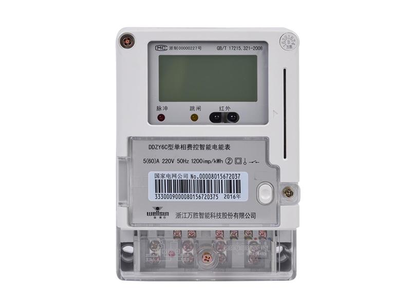 DDZY6C型單相費控智能電能表