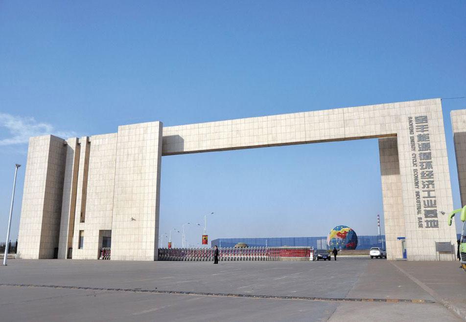 寧夏寶豐能源集團股份有限公司