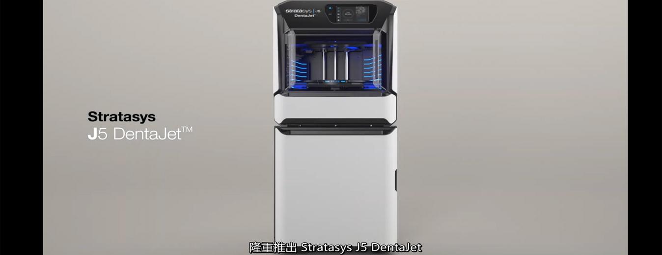 J5 DentaJet3D打印机