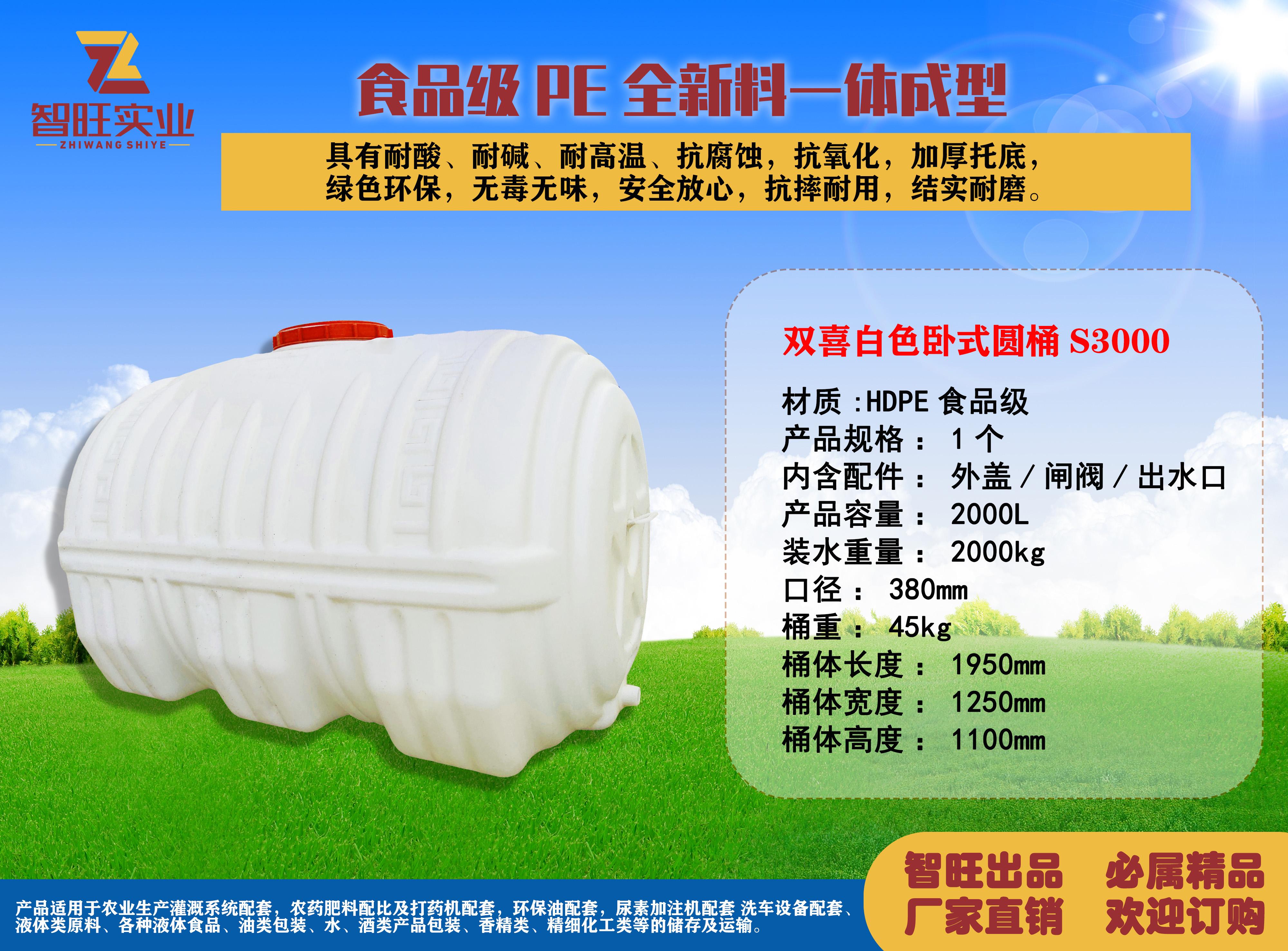 雙喜白色臥式圓桶S3000