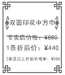 双面印花中方巾 90×90CM