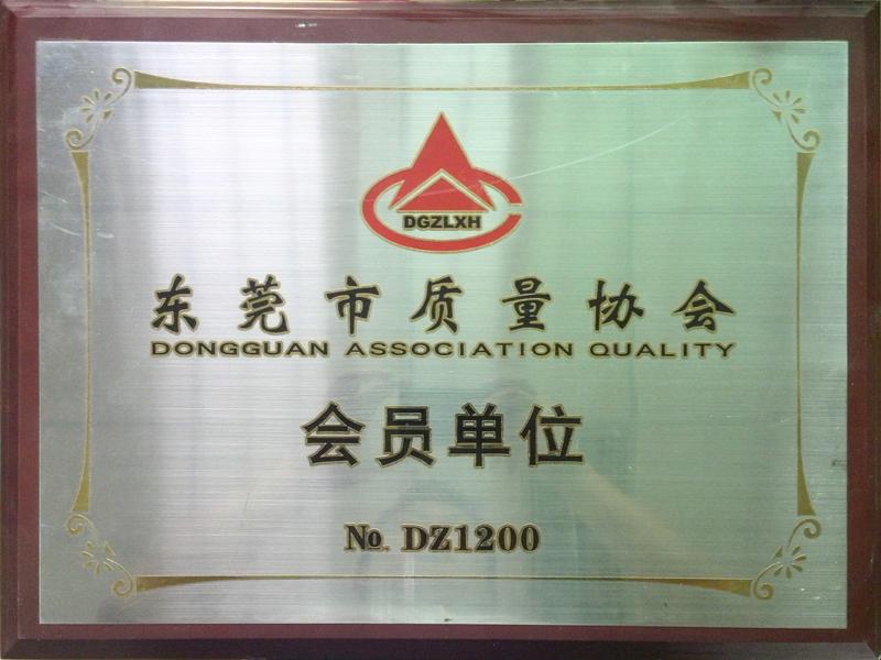 東莞市質量協會會員單位