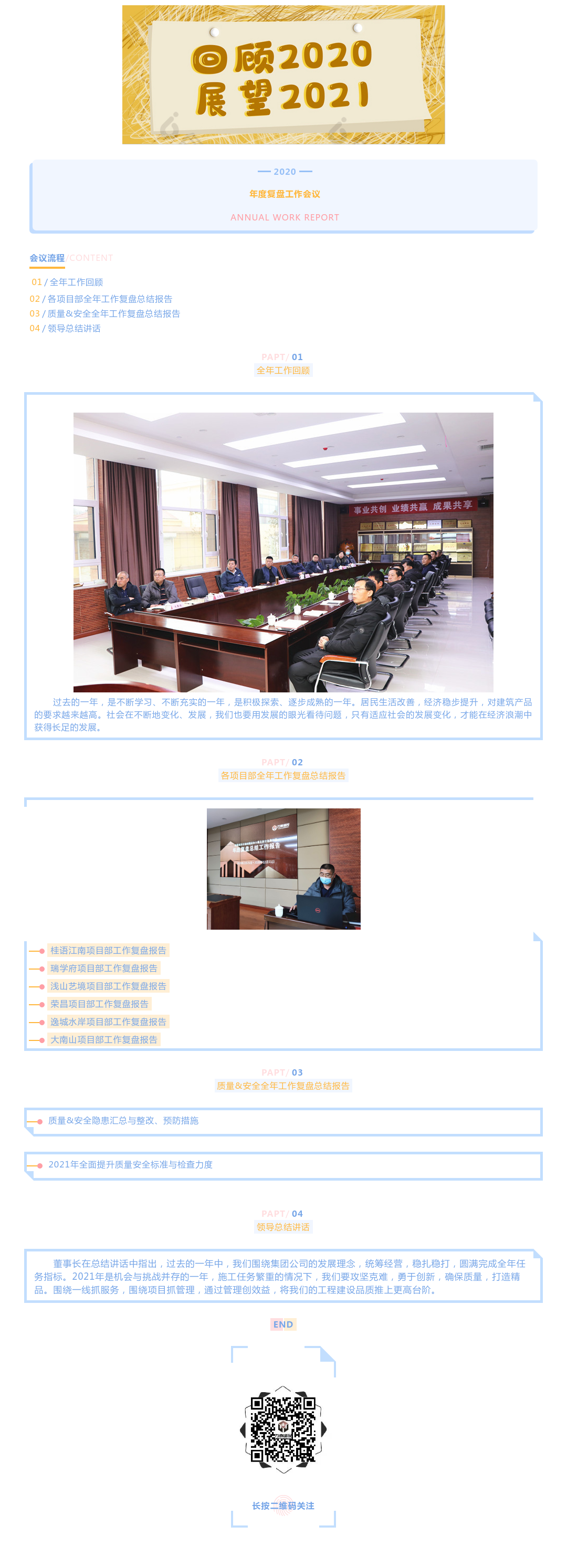 2020年度工作複盤報告會議