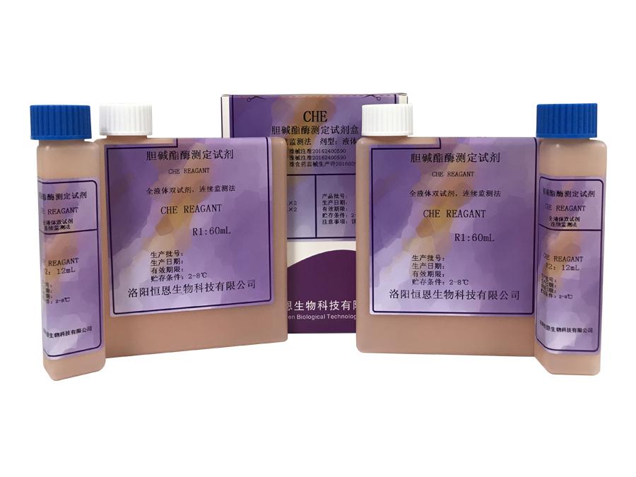 膽堿脂酶測定試劑盒(連續監測法)