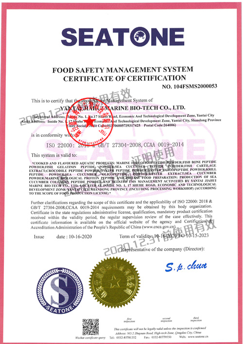 煙臺嘉惠ISO22000認證證書