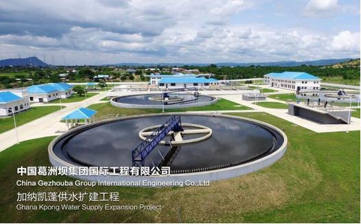 中国葛洲坝集团国际工程有限公司