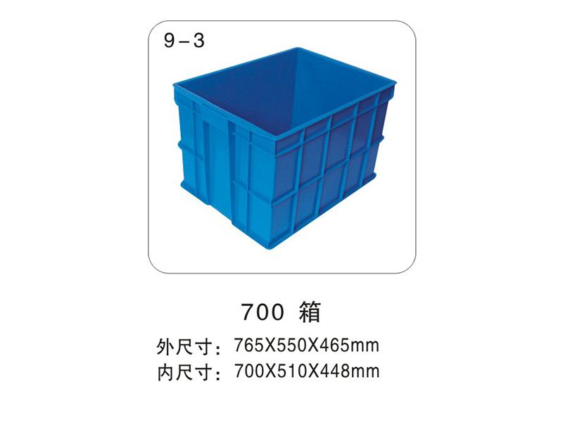 9-3 700箱