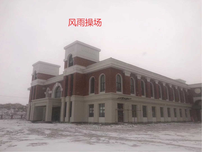 長春市第150中學異地新建項目