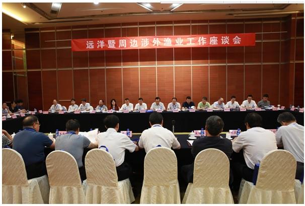 遠洋暨周邊涉外漁業工作座談會在京召開