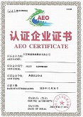 海晨股份及子公司深圳海晨喜獲AEO高級認證證書