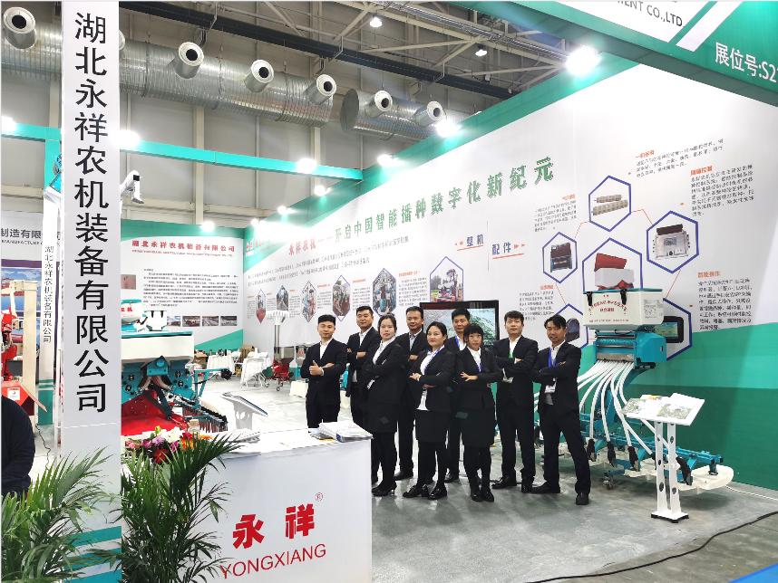 湖北永祥农机装备有限企业 参加青岛农机展会