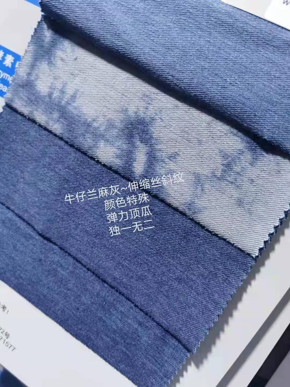 WFIS71627T-4  靛蓝伸缩弹斜纹