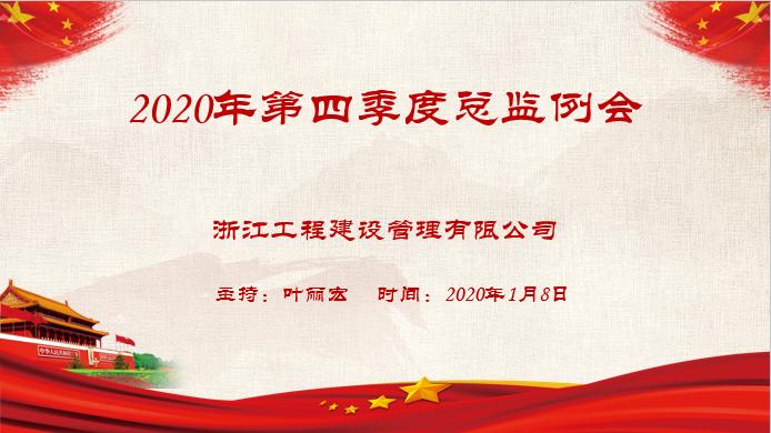 浙江工程建設管理有限公司順利召開2020年第四季度總監例會