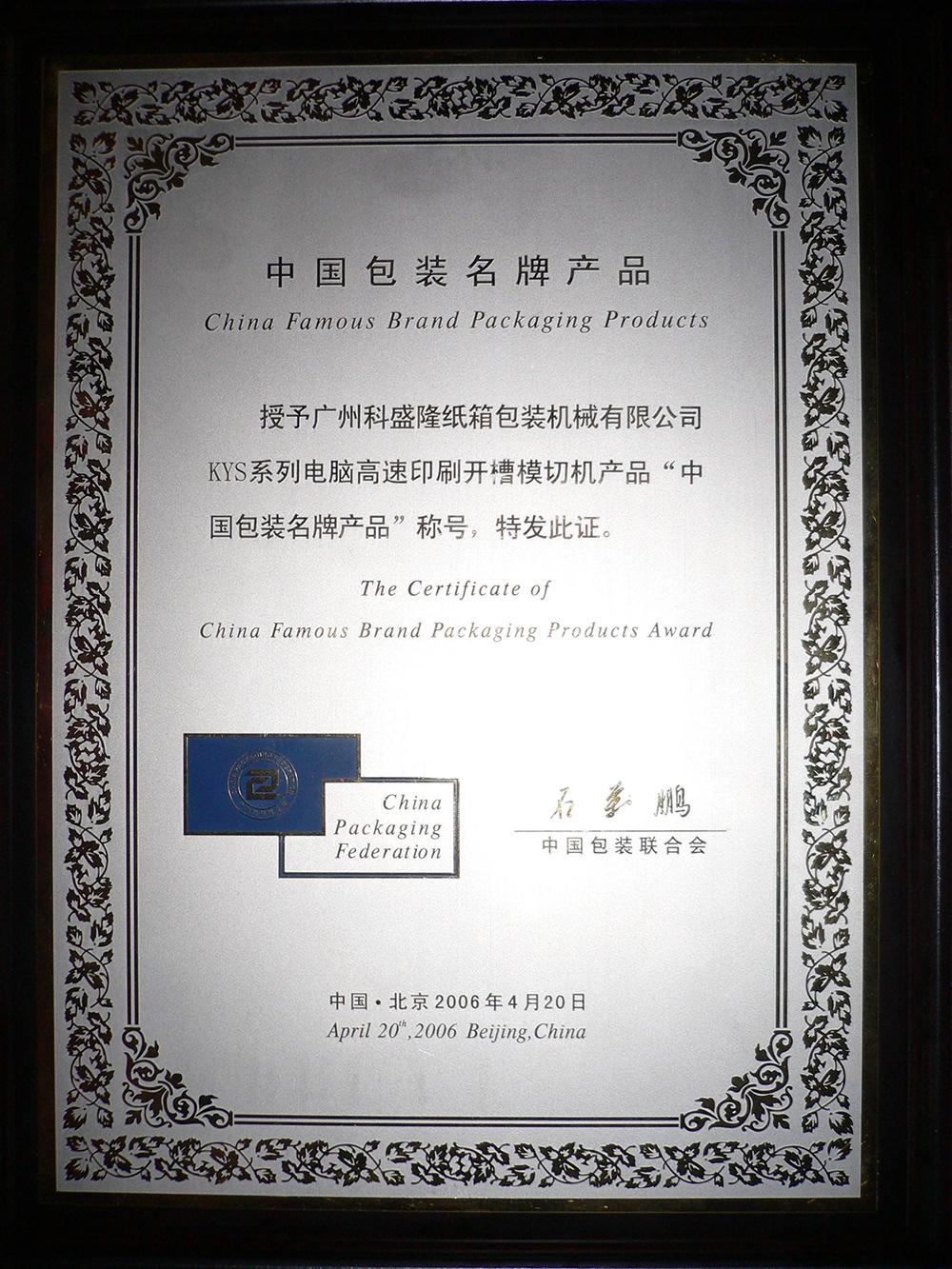 2006中國包裝名牌產品