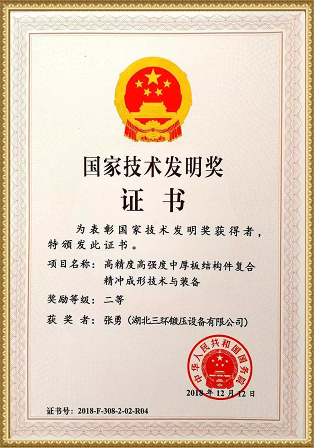 2018國家技術發明二等獎