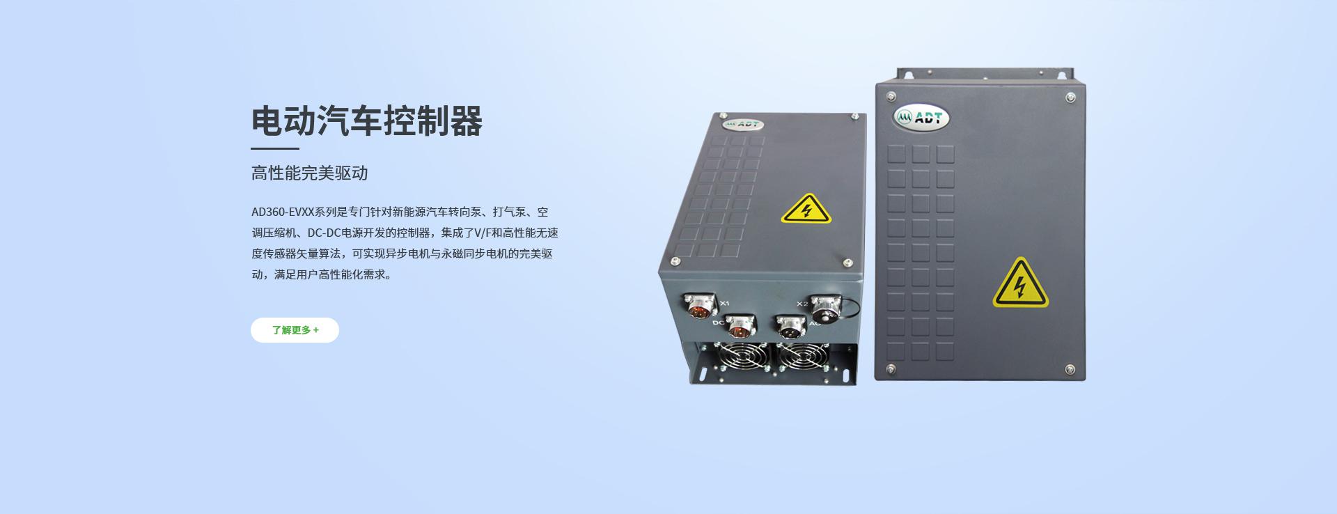 电动汽车控制器