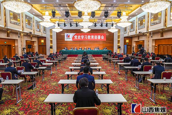 山西焦煤黨委召開黨史學習教育部署會