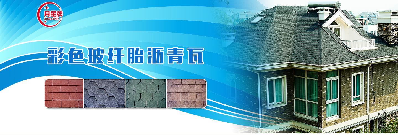 沥青防水卷材-沥青瓦-上海月星防水厂家-彩色沥青瓦-自粘防水卷
