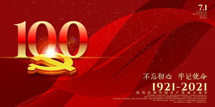 龍江環保集團黨委廣泛開展慶祝建黨 100周年系列活動