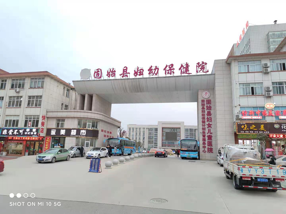 固始县妇幼医院