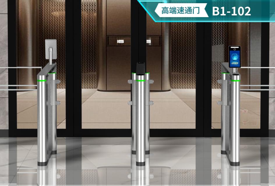 SEWO-B1-102速通门