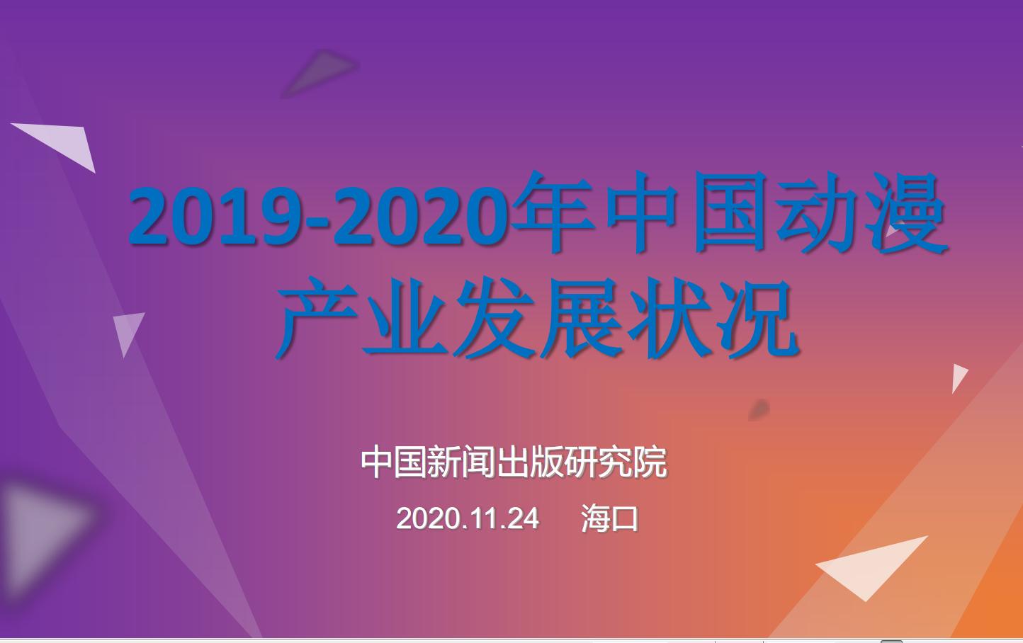 2019-2020中國動漫產業發展狀況