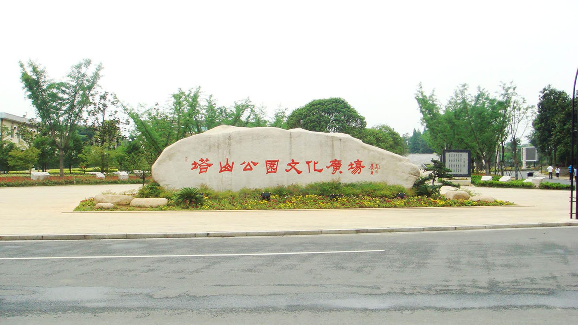 2014余杭镇塔山公园文化广场景观工程