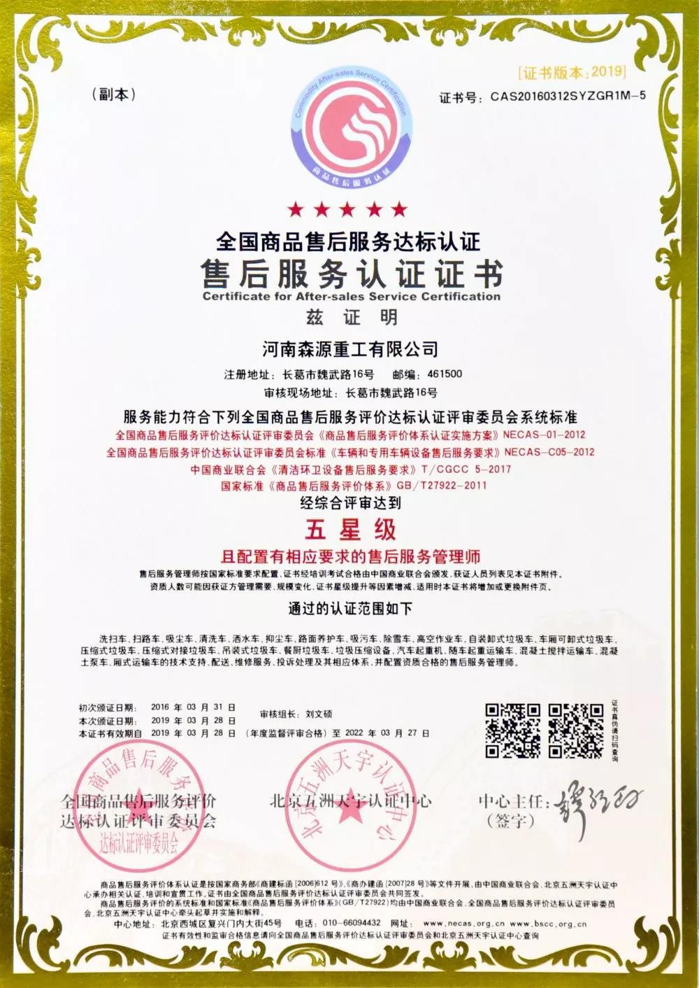 五星级服务认证书