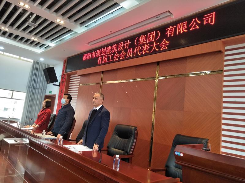 凝心聚力  和諧發展 集團公司召開首屆工會會員代表大會