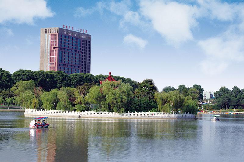 淮南市第一人民醫院