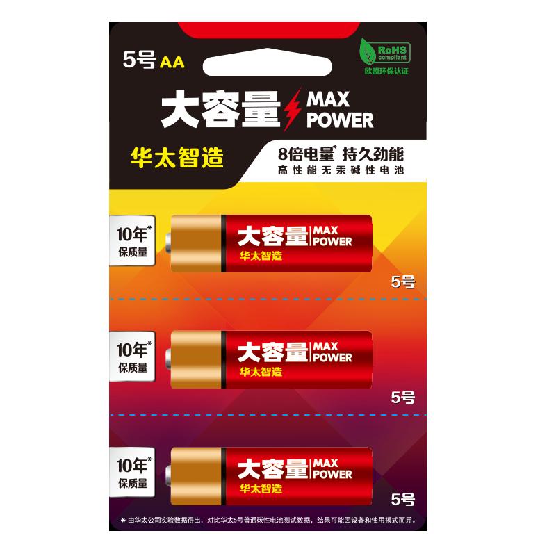 华太大容量高性能碱性电池5号7号3粒卡装