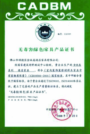 Non-toxic (green) furniture product certificate