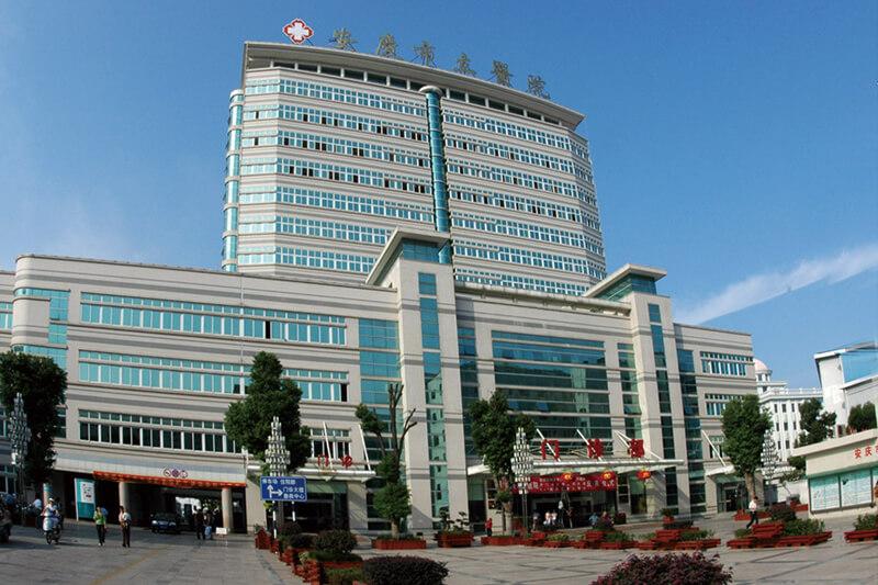 安徽省安慶市立醫院