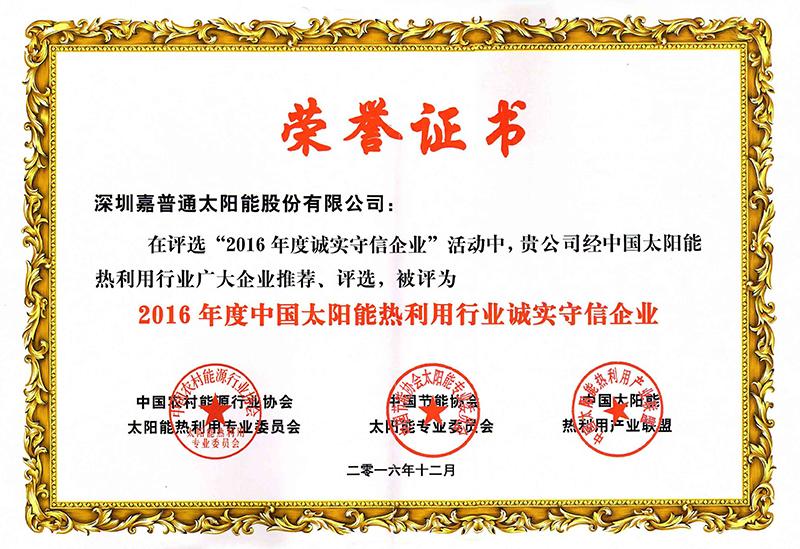 8.3 2016.12中国农村能源行业协会等-2016年度中国太阳能热利用行业诚实守信企业-