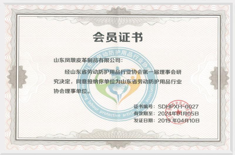 山東勞動防護用品行業理事單位