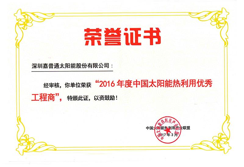 7.4 2017.3中国太阳能热利用产业联盟-2016年度中国太阳能热利用优秀工程商(2017武汉展会?)
