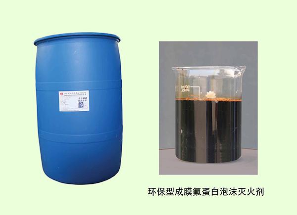 环保型成膜氟蛋白泡沫灭火剂