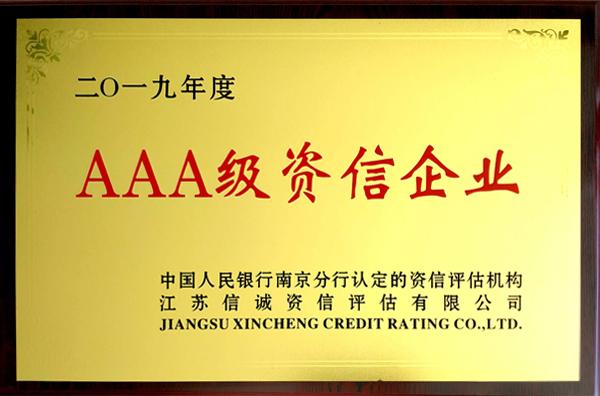 AAA資信企業