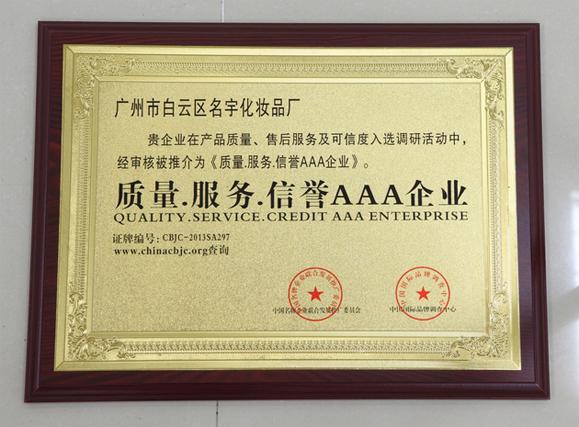 廣州名宇化妝品廠獲質量、服務、信譽AAA企業榮譽證書
